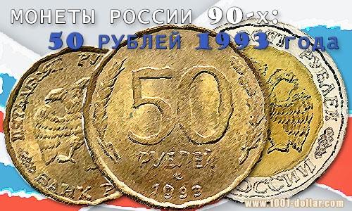 Монеты 90-х: 50 рублей 1993 года - стоимость, разновидности, описание