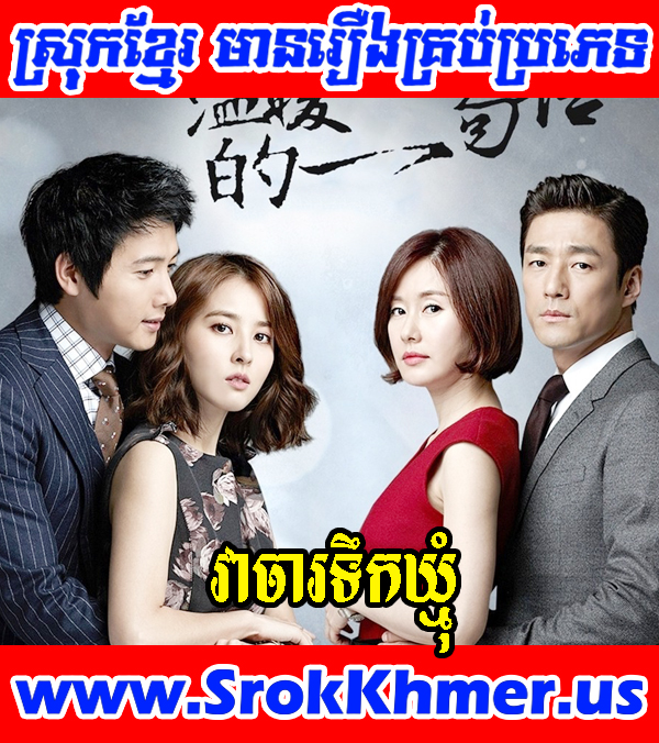 Veachar Toek Khmum 32 Cont | One Warm Word (2013) | Khmer Movie | Movie Khmer | Korean Drama
