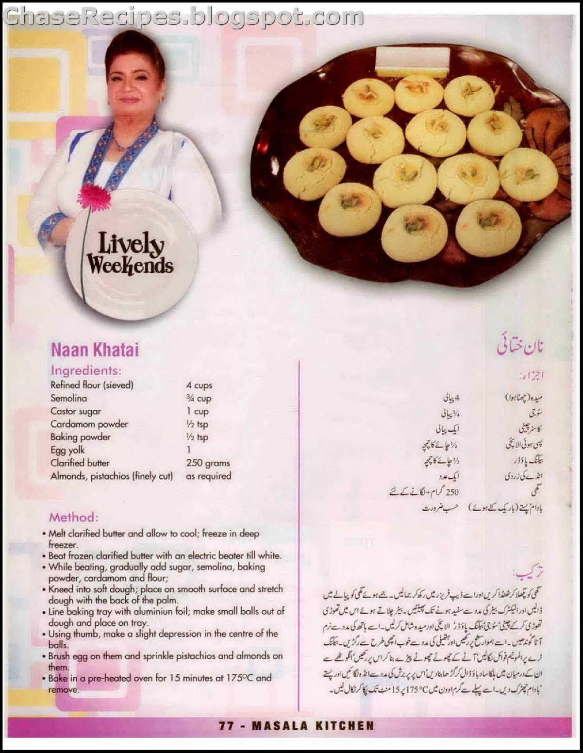 Almond Nan Khatai Shireen Anwer And Fav Chefs Dessert Recipes