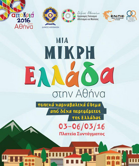 Η Περιφέρεια ΑΜ-Θ παρούσα στις εκδηλώσεις «Μια μικρή Ελλάδα στην Αθήνα»