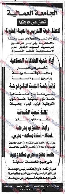 وظائف الجامعة العمالية 4/6/2016