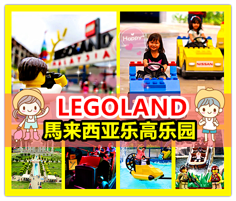 what to do in Johor Bahru - Legoland Malaysia