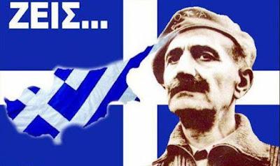 ΓΕΩΡΓΙΟΣ ΓΡΙΒΑΣ ΔΙΓΕΝΗΣ - Η ΖΩΗ ΚΑΙ ΤΟ ΕΡΓΟ ΤΟΥ ΜΕΓΑΛΟΥ ΣΤΡΑΤΗΓΟΥ. Σαν σήμερα 27 Ιανουαρίου του 1974 πεθαίνει ένας μεγάλος Έλληνας.