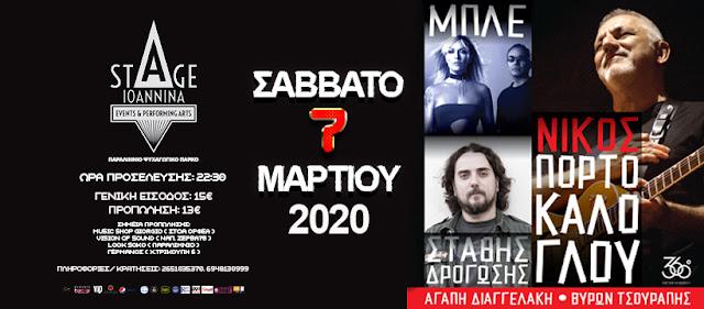 Πορτοκάλογλου, Μπλε, Δρογώσης Live - Stage Ioannina - 07/03