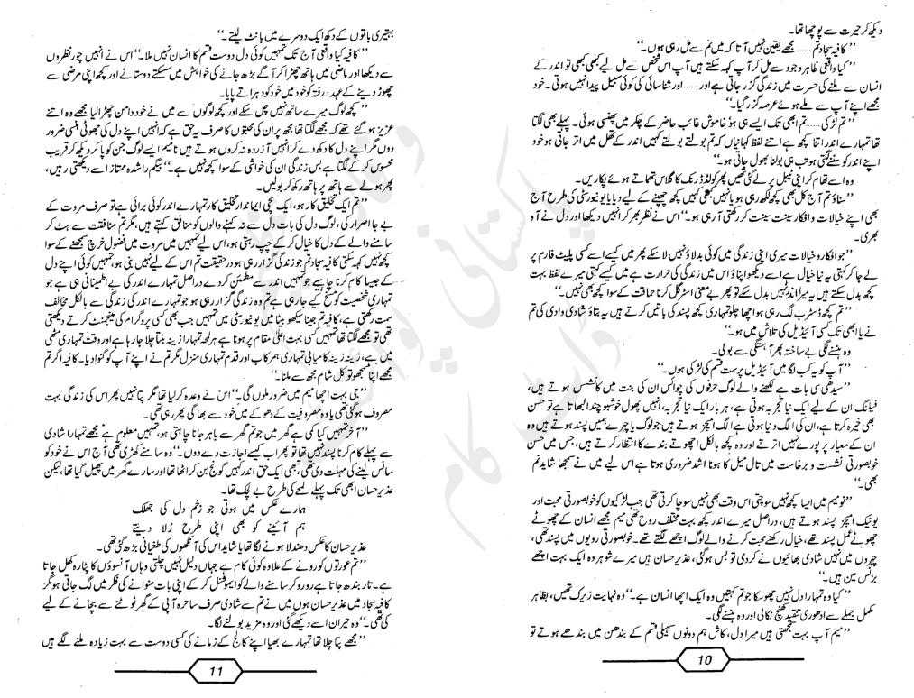 urdu essay mera school