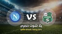 نتيجة مباراة نابولي وساسولو اليوم الاحد بتاريخ 22-12-2019 الدوري الايطالي