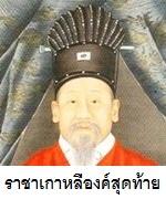 รักบนบัลลังก์เลือดของกษัตริย์เกาหลีองค์สุดท้าย