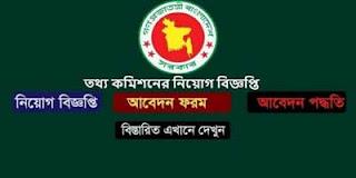 তথ্য কমিশনের নিয়োগ বিজ্ঞপ্তি 2019 Image