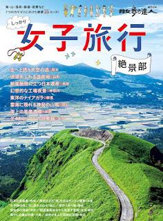しっかり女子旅行絶景部 息を呑むほどの絶景16コース [Shikkari Joshi Ryoko Zekkei Bu Iki Wo Nomu Hodo No Zekkei 16 Kosu], manga, download, free