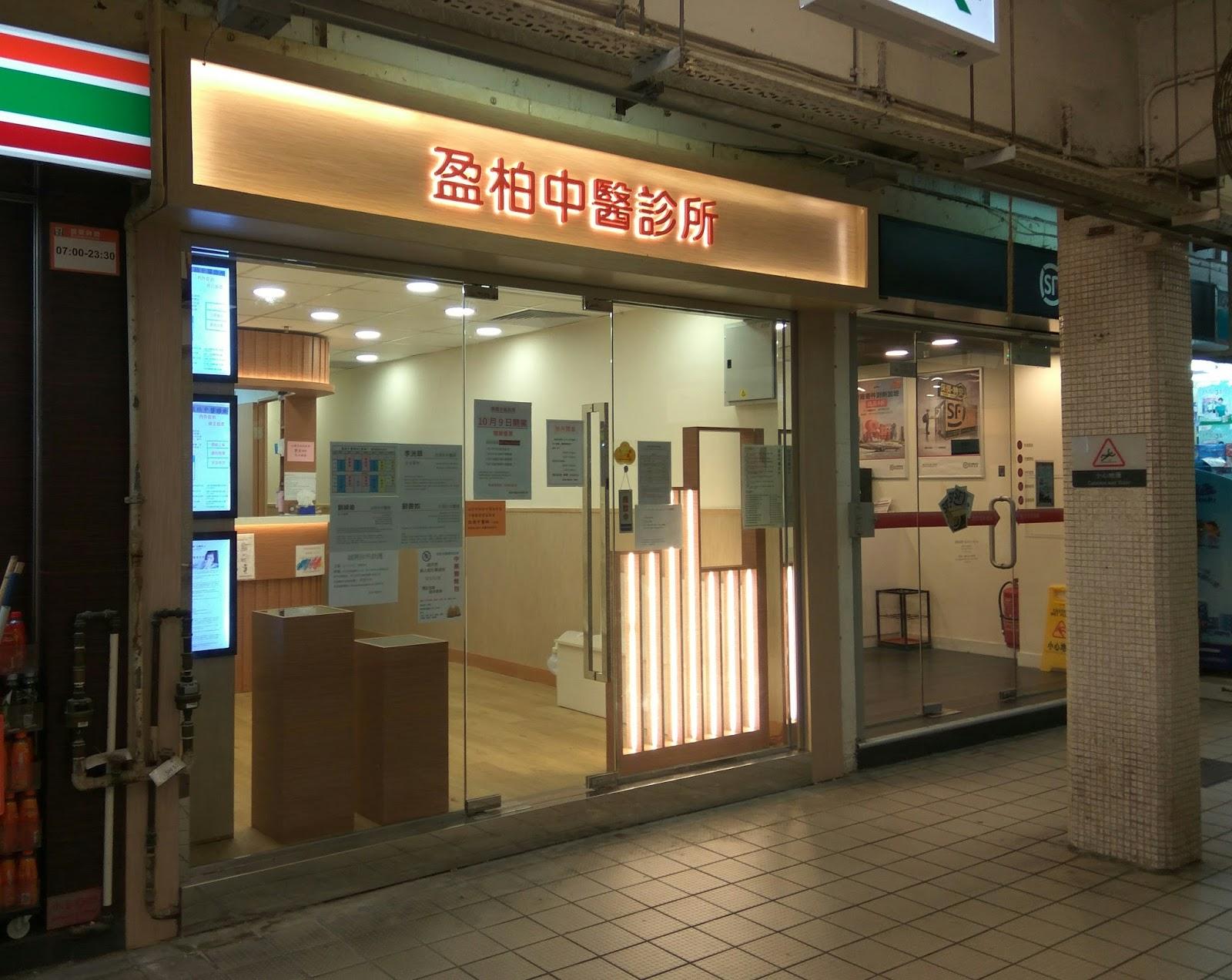 盈柏中醫診所(病友資訊站)Cedar Chinese Medicine Clinic Patients Corner: 廣福社區診所已經投入服務啦