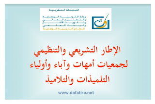 الاطار التشريعي والتنظيمي لجمعيات أمهات واباء واولياء التلاميذ