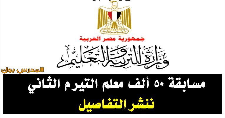 مسابقة 50 ألف معلم بداية من التيرم الثاني تعاقدات وزارة التربية والتعليم