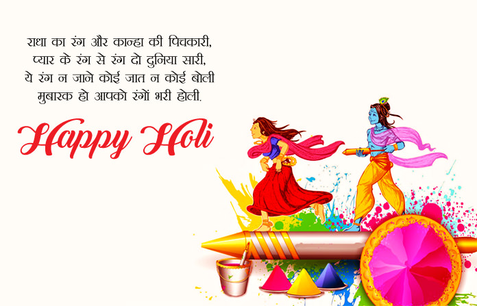 Happy Holi 2019 HD Wallpapers, Greeting, Images