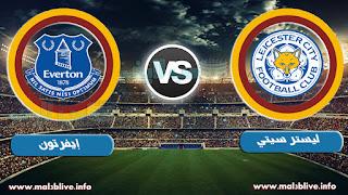 مشاهدة مباراة ليستر سيتي وإيفرتون بث مباشر 29-10-2017 الدوري الانجليزي Match Leicester City vs Everton live bein sports hd2