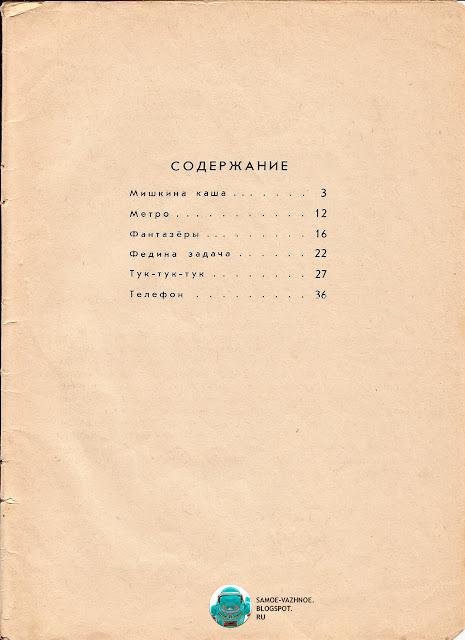 Носов Федина задача художник Вальк 1979 книга СССР. Советские книги для детей список музей каталог сайт сканы читать онлайн бесплатно.