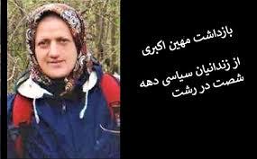 مهین اکبری