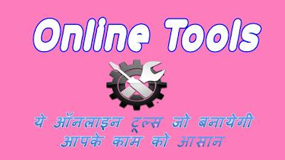 power tools india,online tools,tools online,hinditecharea