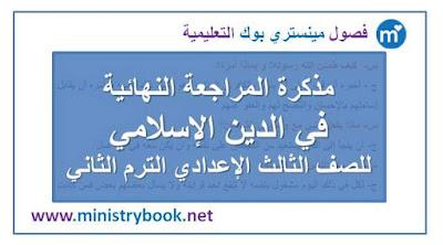 مراجعة نهائية دين اسلامى للصف الثالث الاعدادى ترم ثانى 2019-2020-2021