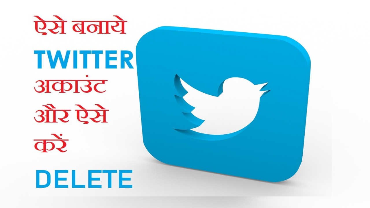 How to Create or Delete Twitter Account in Hindi
