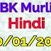BK murli today 30/01/2019 (Hindi) Brahma Kumaris Murli प्रातः मुरली Om Shanti.Shiv baba ke Mahavakya