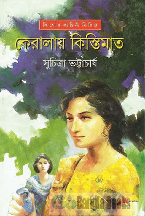 Suchitra Bhattacharya Story Books Pdf