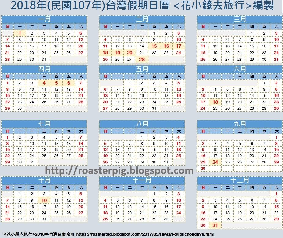 2018年臺灣公眾假期(更新2017年12月) - 花小錢去旅行