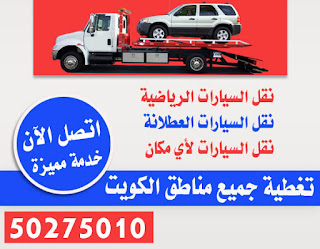 نقل سيارات سطحة الكويت