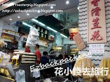深水埗美食豆腐花:公和荳品廠