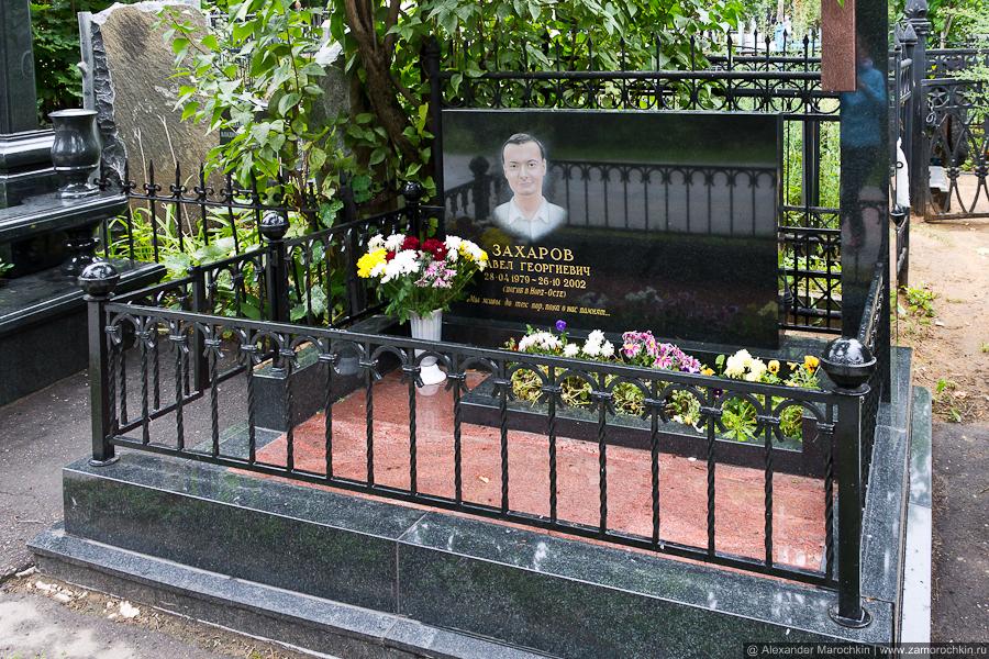 Павел Захаров погиб во время теракта на Дубровке. Похоронен на Ваганьковском кладбище