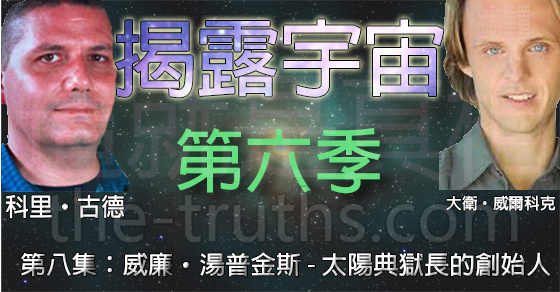 揭露宇宙:第六季第八集:威廉·湯普金斯 - 太陽典獄長(Solar Warden)的創始人