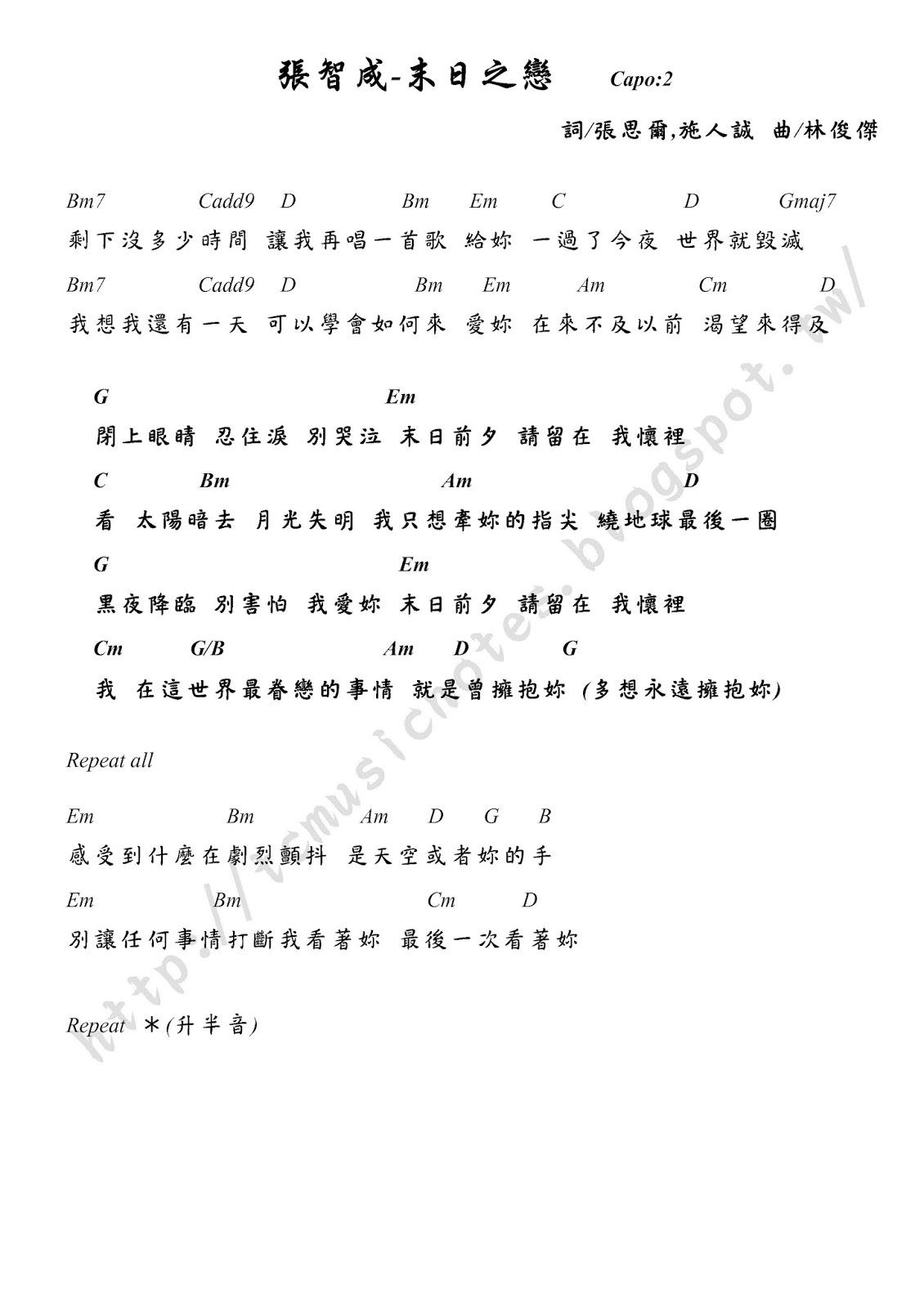 亭竹的音樂工作室: 張智成-末日之戀 吉他譜
