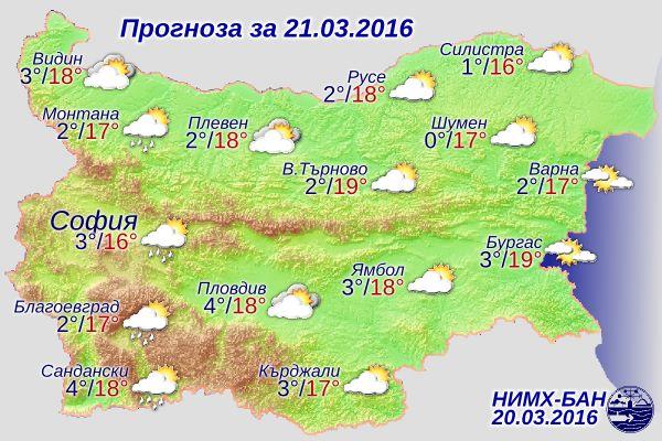 [Изображение: prognoza-za-vremeto-21-mart-2016.jpg]