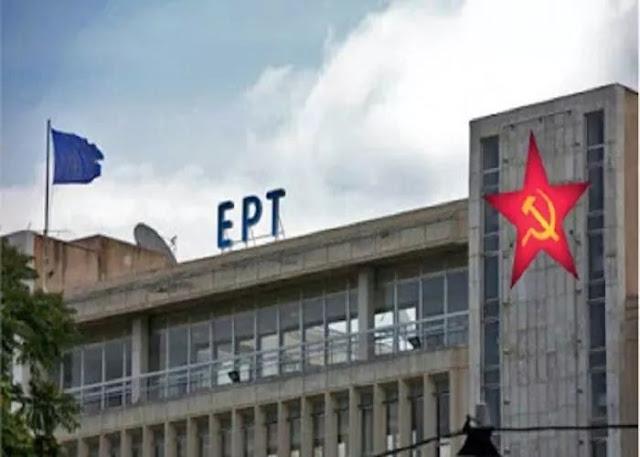 Το βράδυ των εκλογών ...μόνο ΕΡΤ