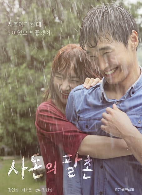 Sinopsis Film Korea Terbaru : Kissing Cousin (2016)