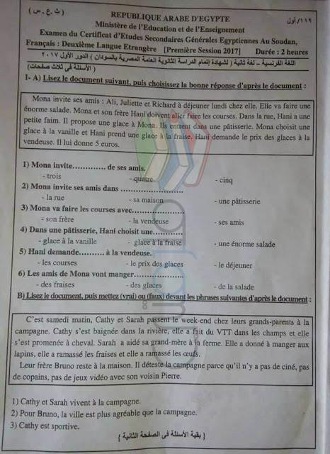 امتحان السودان 2017 لمادة اللغة الفرنسية للثانوية العامة