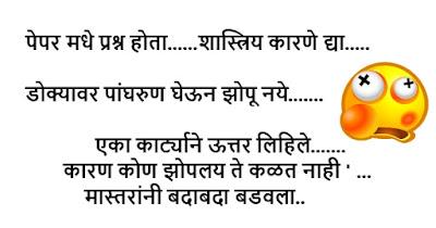 Marathi Jokes in hindi