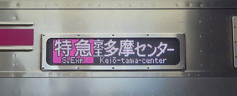 京王電鉄 特急 京王多摩センター行き1 8000系