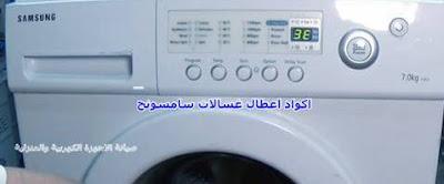 رموز اعطال غسالة سامسونج اتوماتيك Samsung  Washer  Error Codes