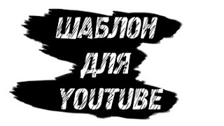 Шаблон шапки для youtube