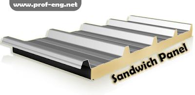 ماهو الساندوتش بانل | انواعه استخداماته ومميزاته | Sandwich panel