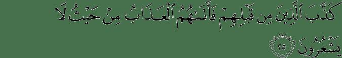 Surat Az-Zumar ayat 25