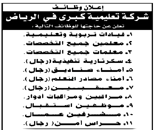 وظائف للمعلمين والمعلمات والمشرفين والسكرتارية لكبرى مدارس الرياض - التقديم على الانترنت