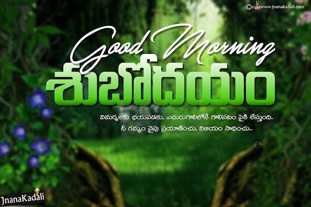 good morning status messages in telugu, telugu online best sayings, good morning quotes in telugu
