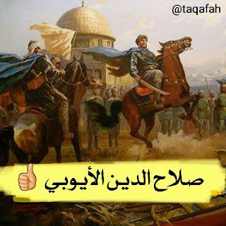 من هو الملك الناصر أبو المظفر يوسف بن أيوب؟