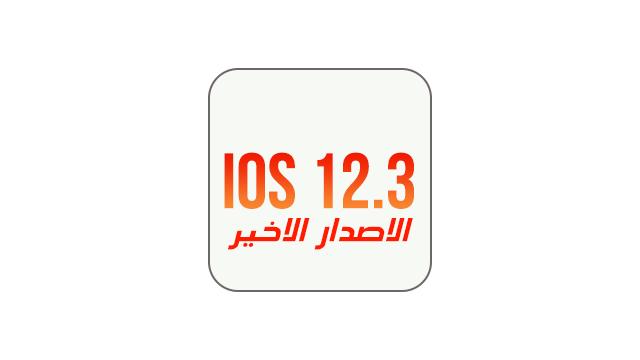 طريقة تحميل iOS 12.3 - روابط مباشرة IPSW