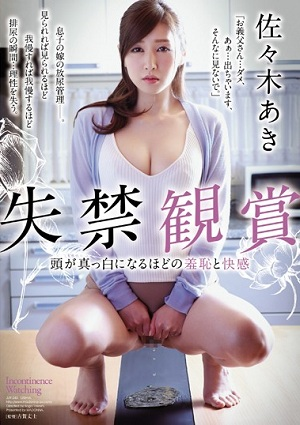 Shame And Pleasant Shame That Heads Of Incontinence Become Pure White Aki Sasaki [JUY-243 Aki Sasaki]