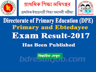 Primary and Ebtedayee Examination has been exam Result 2017 has been published
