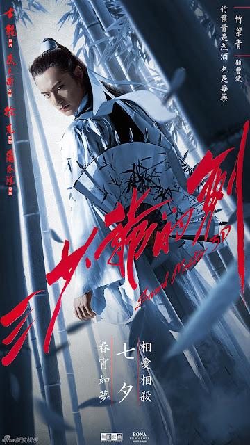 Gu Cao Bin in Sword Master
