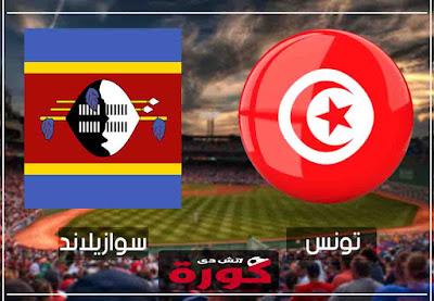 مشاهدة مباراة تونس وسوازيلاند اليوم بث مباشر