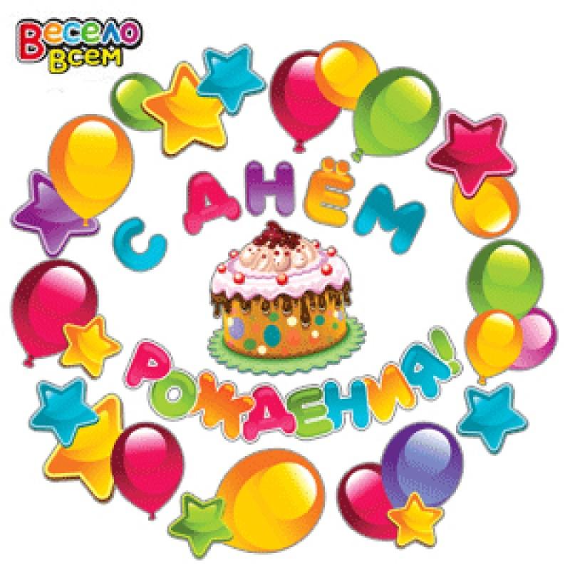 Наклейка на открытку с днем рождения